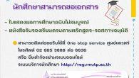 📚📜ผลการศึกษาแสดงครบทุกรายวิชานักศึกษาสามารถขอเอกสาร – ใบแสดงผลการศึกษาฉบับไม่สมบูรณ์ -หนังสือรับรองเรียนครบตามหลักสูตร-รอสภาฯอนุมัติ 🟡สามารถติดต่อขอรับได้ที่ One stop service ศูนย์เทเวศร์ โทรศัพท์ 02 665 3888 ต่อ 6636 หรือ ยื่นคำร้องผ่านระบบออนไลน์ ระบบบริการนักศึกษา http://reg.rmutp.ac.th